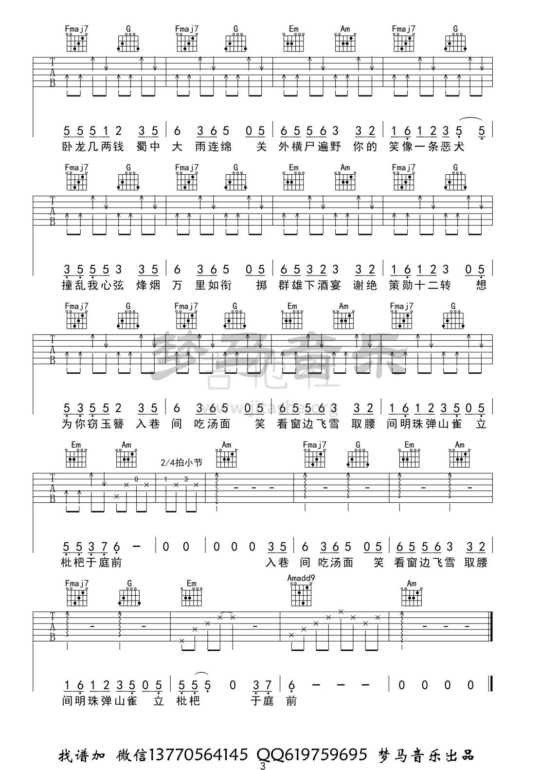 盗将行吉他谱(图片谱,弹唱)_花粥_盗将行-3.jpg