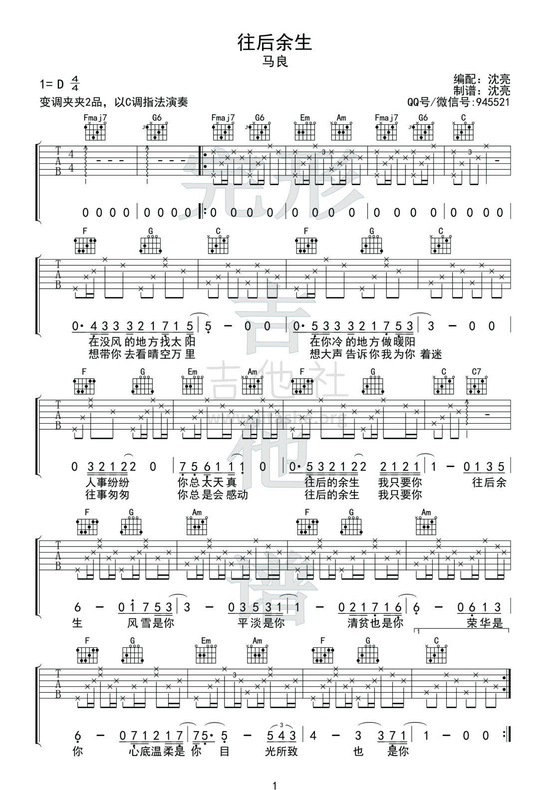 往后余生(吉他弹唱沈亮+非洲鼓刘鹏远【完形吉他】出品)图片