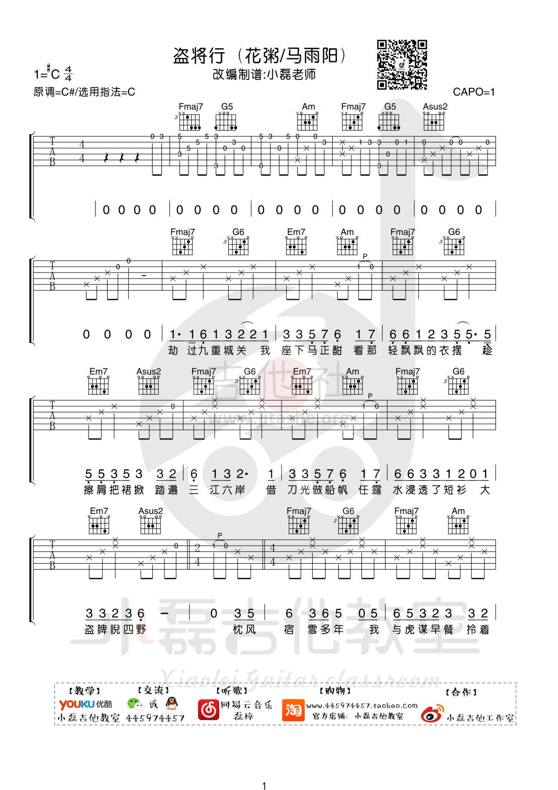 打印:盗将行(小磊吉他教室出品)吉他谱_花粥_盗将行2_1.jpg