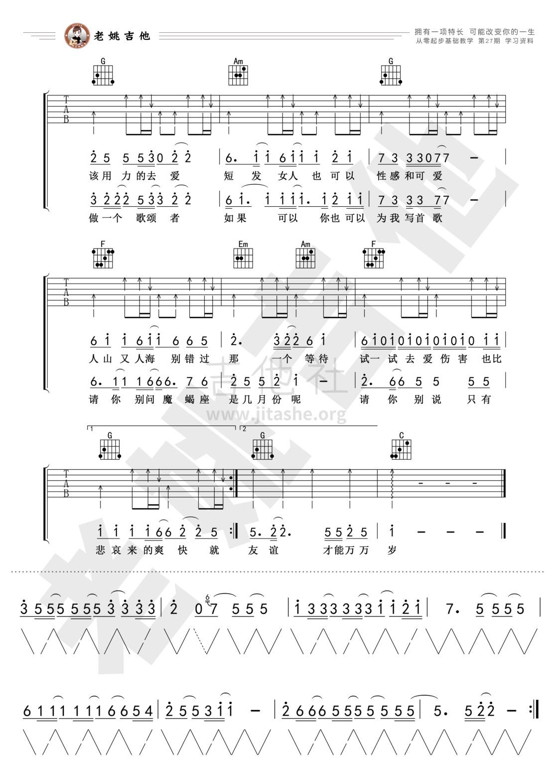 狮子座吉他谱(资料谱,弹唱,简单版,图片)_曾轶可_27课卡通2.jpg狮子座纹身教学图片