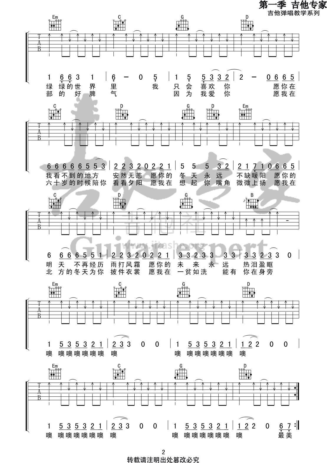 你是人间四月天(钢琴弹唱版)