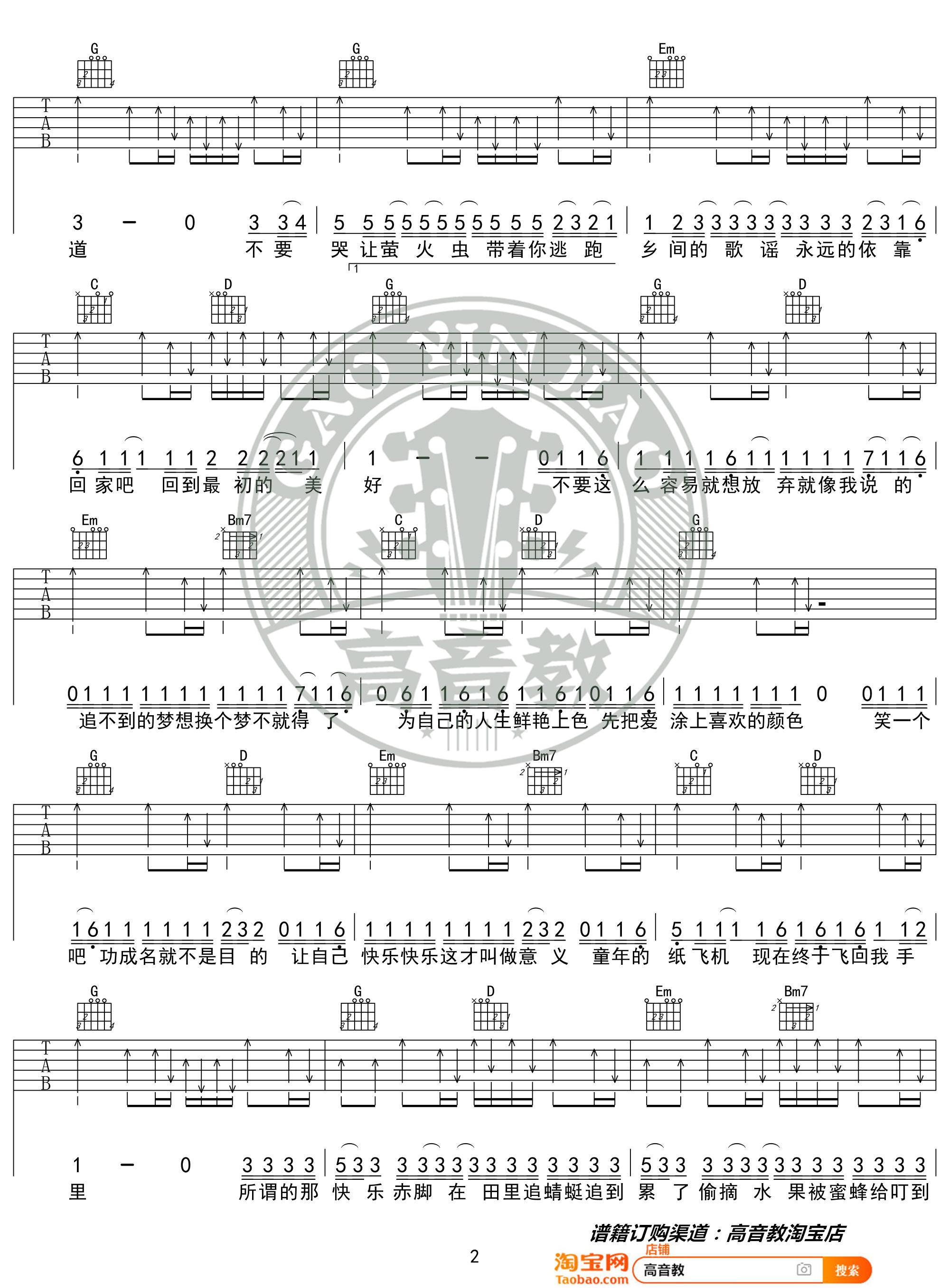 周杰伦《稻香》吉他谱G调入门版创意走廊教学教学楼吉他布置猴哥简单设计图