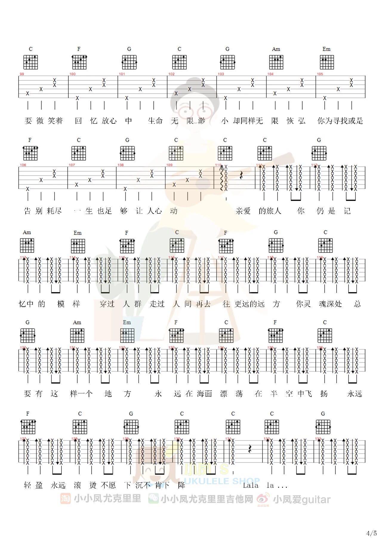 亲爱的旅人啊吉他谱(图片谱,弹唱)_周深(卡布叻 / 卡布)_c6fb45f2