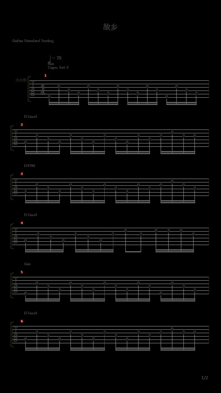 相关吉他谱 吉他谱信息 歌曲 标题:故乡 标签:前奏 制谱人:六弦琴魔图片