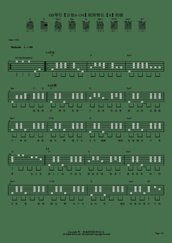 od琴行【紙短情長】彈唱圖片譜【初級】圖片