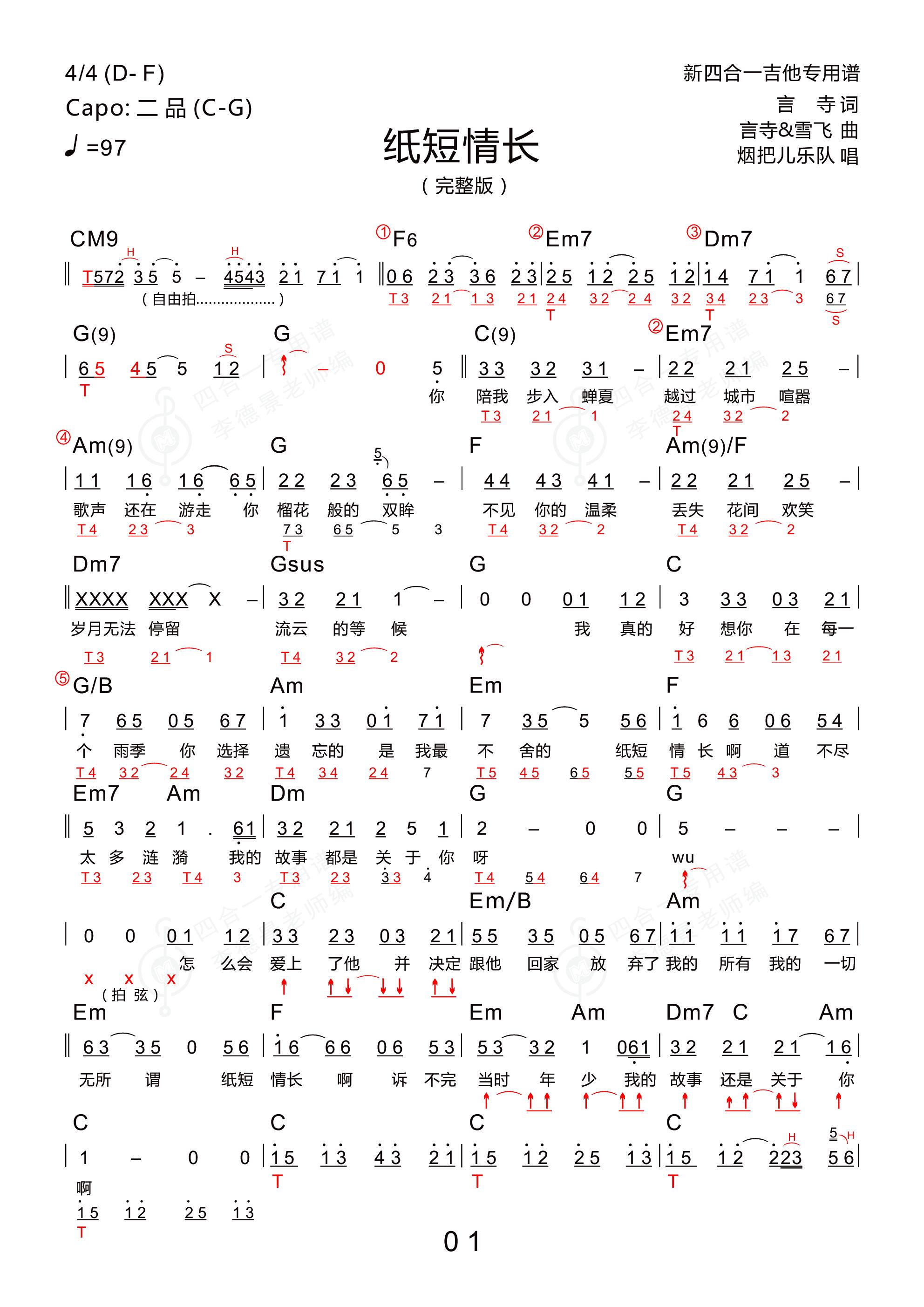 纸短情长(木棉道琴行 新四合一吉他谱)吉他谱1