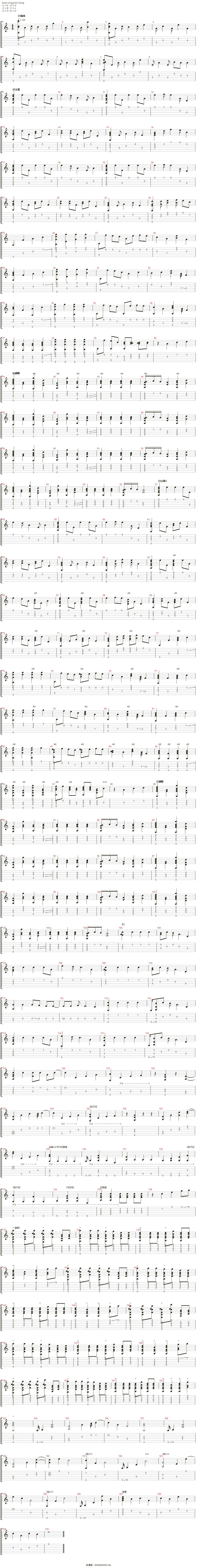 病名为爱(病名は愛だった 武士桑cover)吉他谱(Steel Guitar)_武士桑
