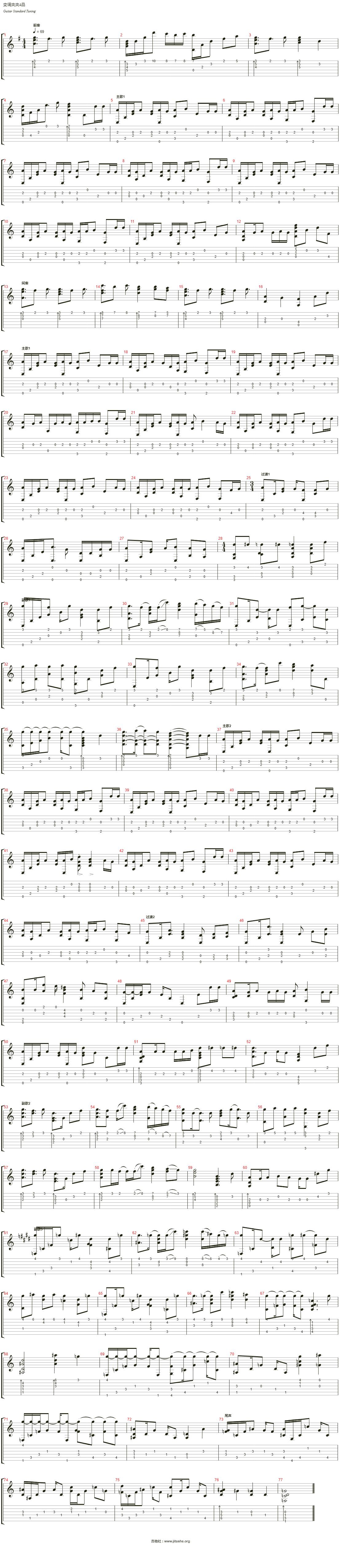天ノ弱 (《最后的旅行》原曲)吉他谱(Solo)_鹿乃