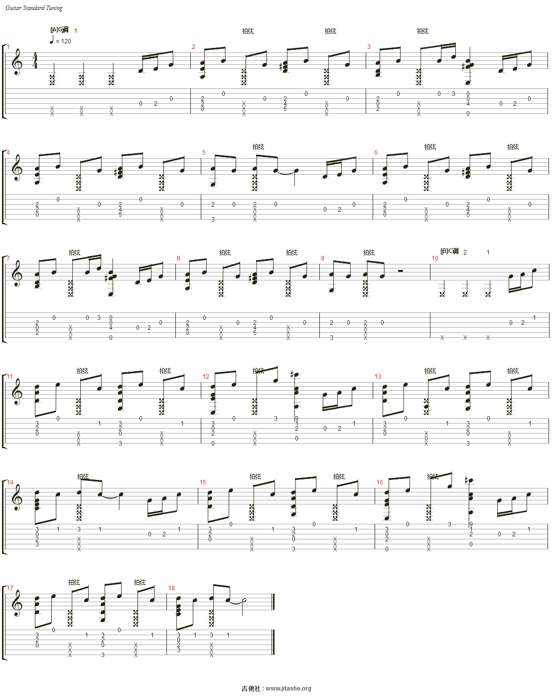 答案(抖音神曲【G调&C调两个版本】)吉他谱(Nylon Guitar)_杨坤