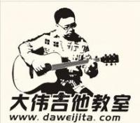大伟吉他教室视频教学&曲谱全集