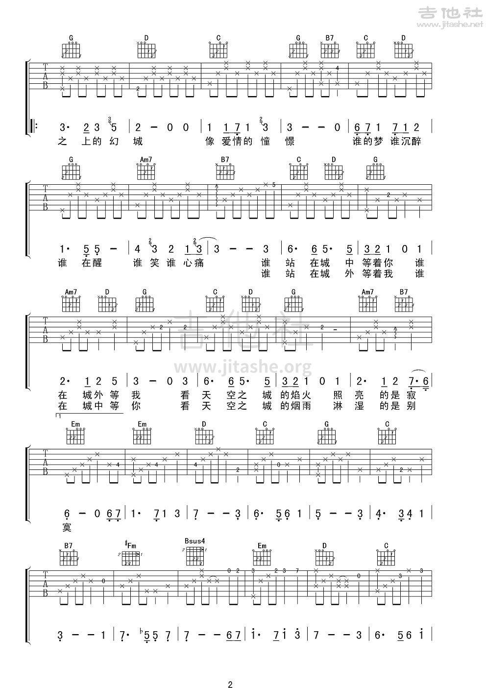天空之城(男女声通用版)吉他谱(图片谱,弹唱)_郭燕_郭燕《天空之城》男女声通用版2.JPG