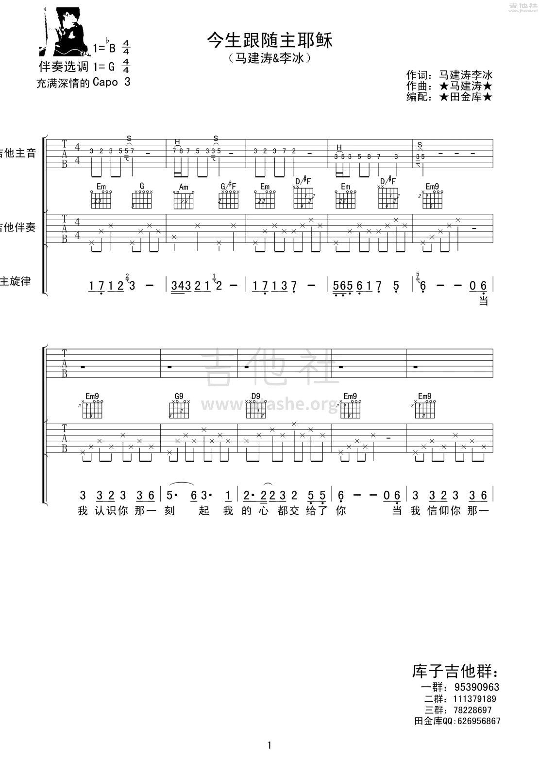今生跟随主耶稣吉他谱(图片谱,弹唱)_马健涛_今生跟随主耶稣 1.jpg