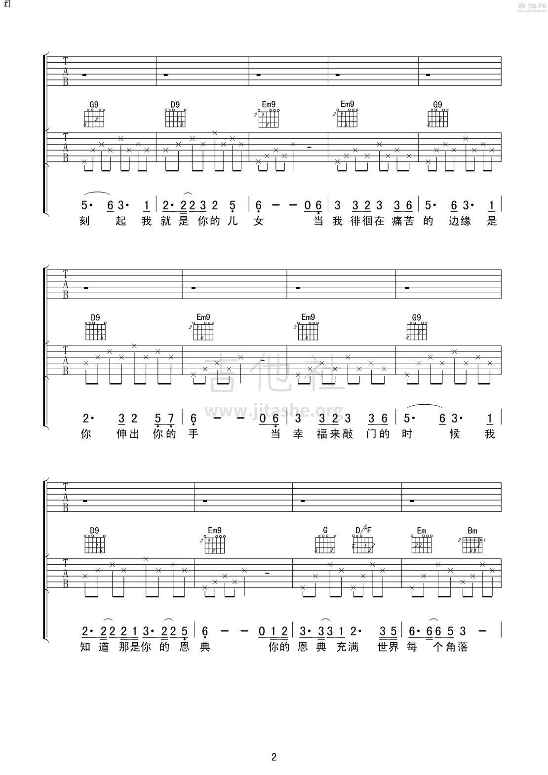 今生跟随主耶稣吉他谱(图片谱,弹唱)_马健涛_今生跟随主耶稣 2.jpg