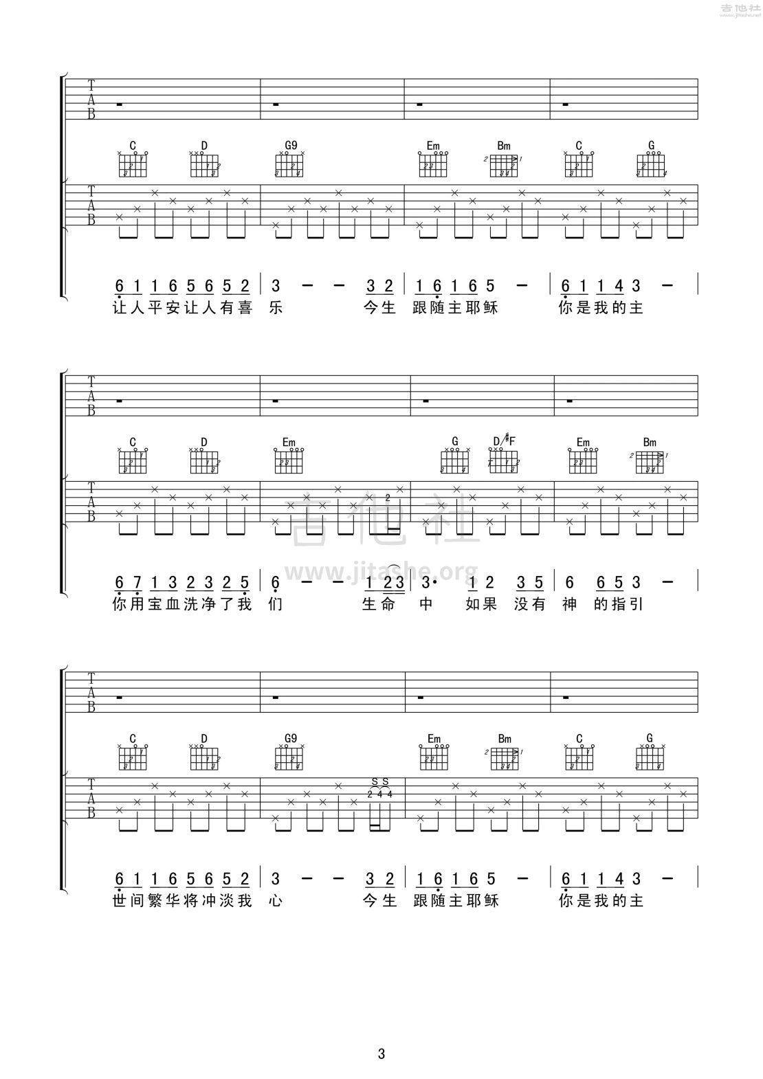 今生跟随主耶稣吉他谱(图片谱,弹唱)_马健涛_今生跟随主耶稣 3.jpg