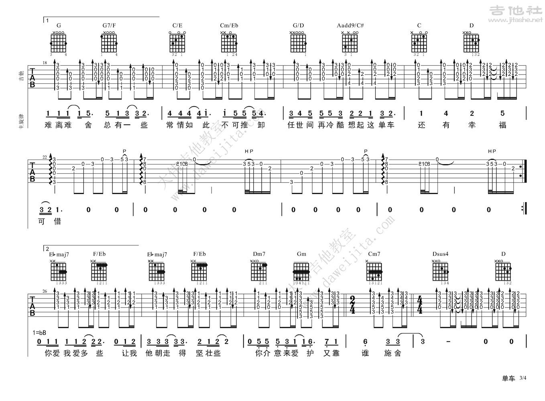 单车吉他谱(图片谱,弹唱,大伟吉他,教程)_陈奕迅(Eason Chan)_单车0614ok_页面_3.jpg