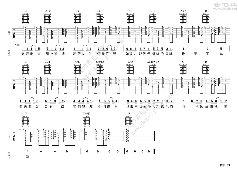 单车吉他谱(图片谱,弹唱,大伟吉他,教程)_陈奕迅(Eason Chan)_单车0614ok_页面_4.jpg