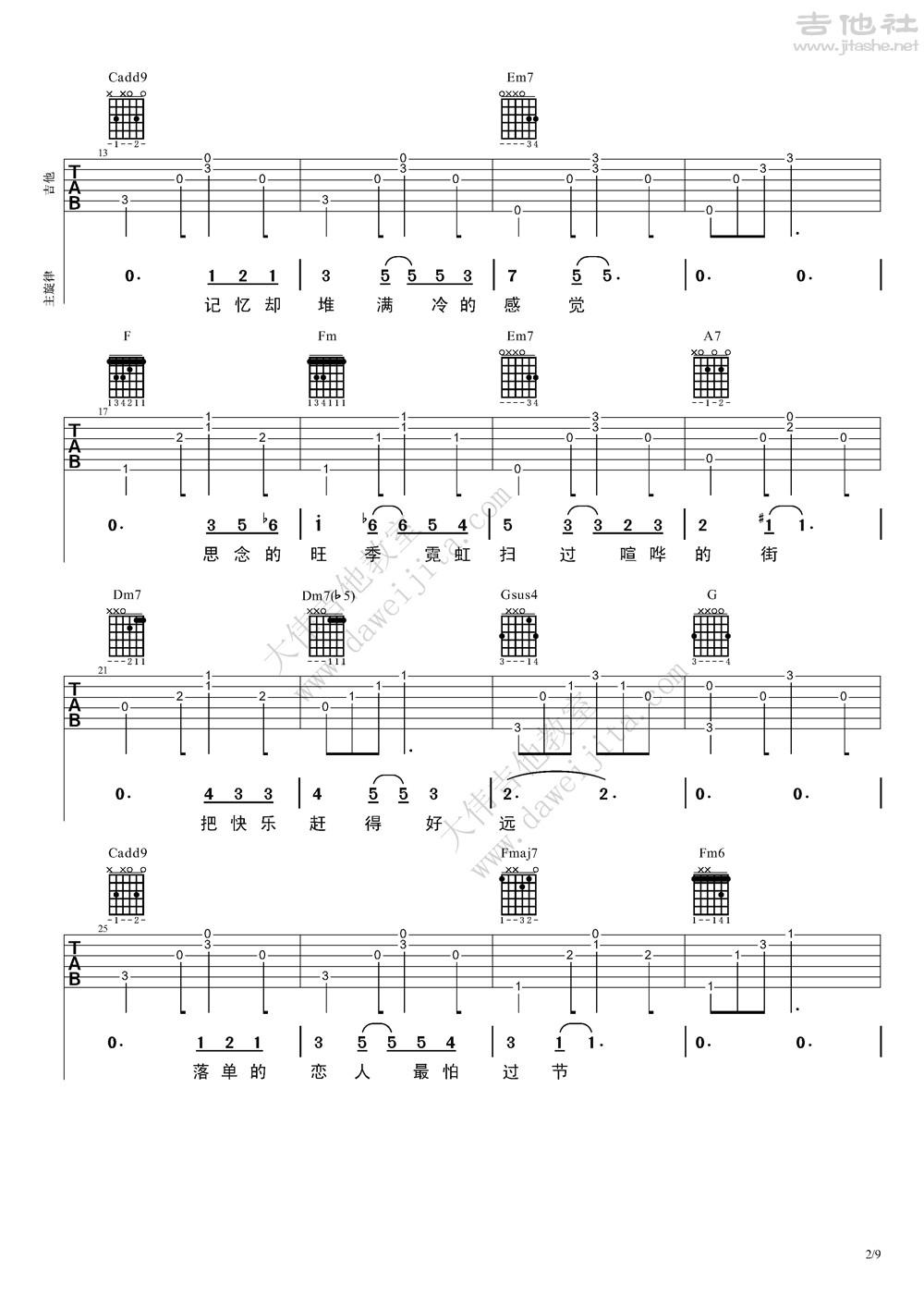 圣诞结吉他谱(图片谱,弹唱,大伟吉他,教程)_陈奕迅(Eason Chan)_陈奕迅-圣诞结24_页面_2.jpg