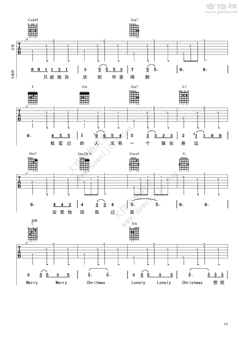 圣诞结吉他谱(图片谱,弹唱,大伟吉他,教程)_陈奕迅(Eason Chan)_陈奕迅-圣诞结24_页面_3.jpg
