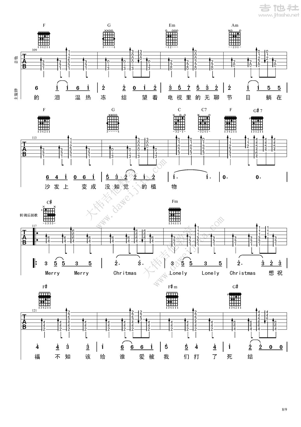 圣诞结吉他谱(图片谱,弹唱,大伟吉他,教程)_陈奕迅(Eason Chan)_陈奕迅-圣诞结24_页面_8.jpg