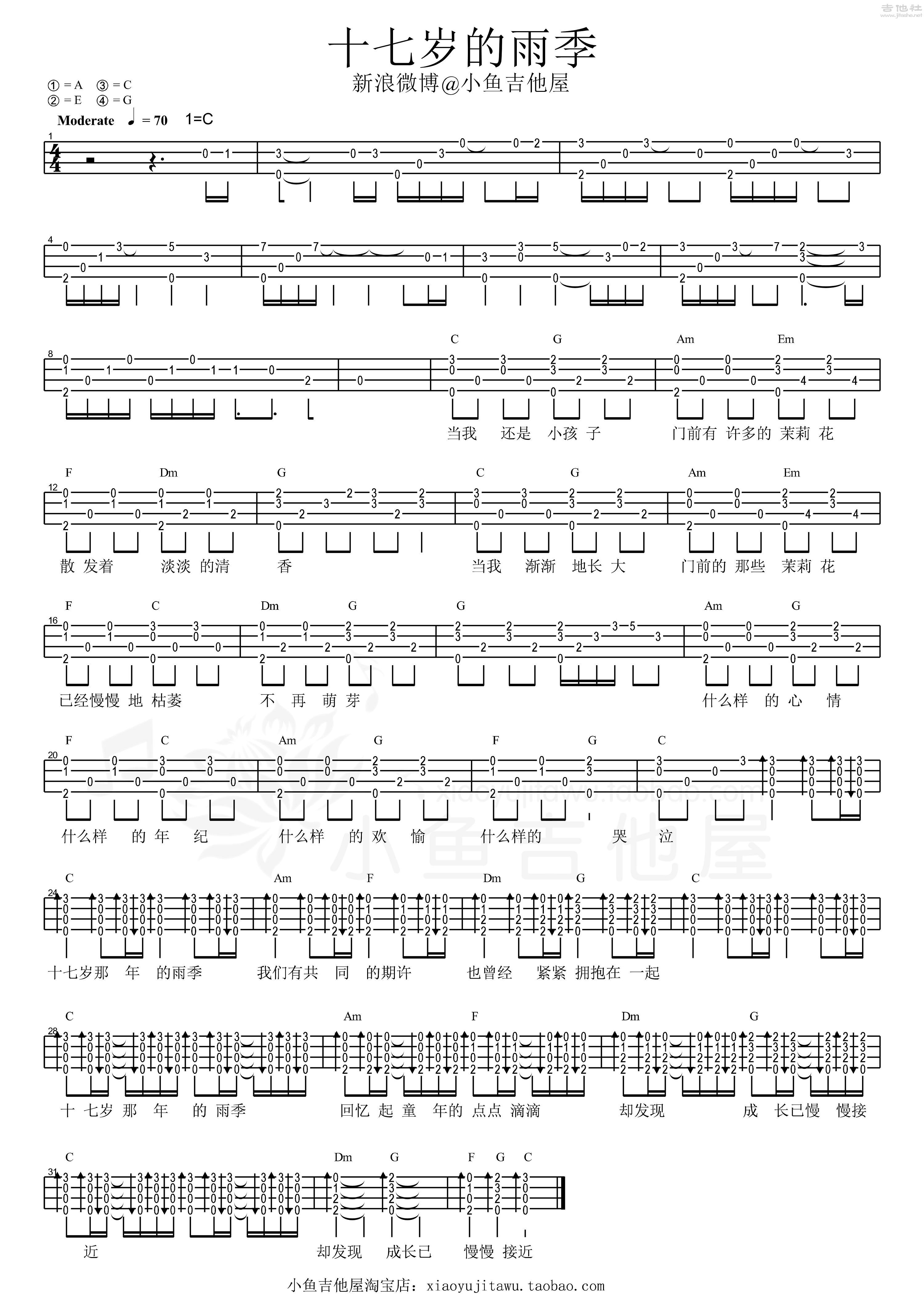 十七岁的雨季吉他谱(图片谱,尤克里里,弹唱,教程)_林志颖_十七岁的雨季.jpeg