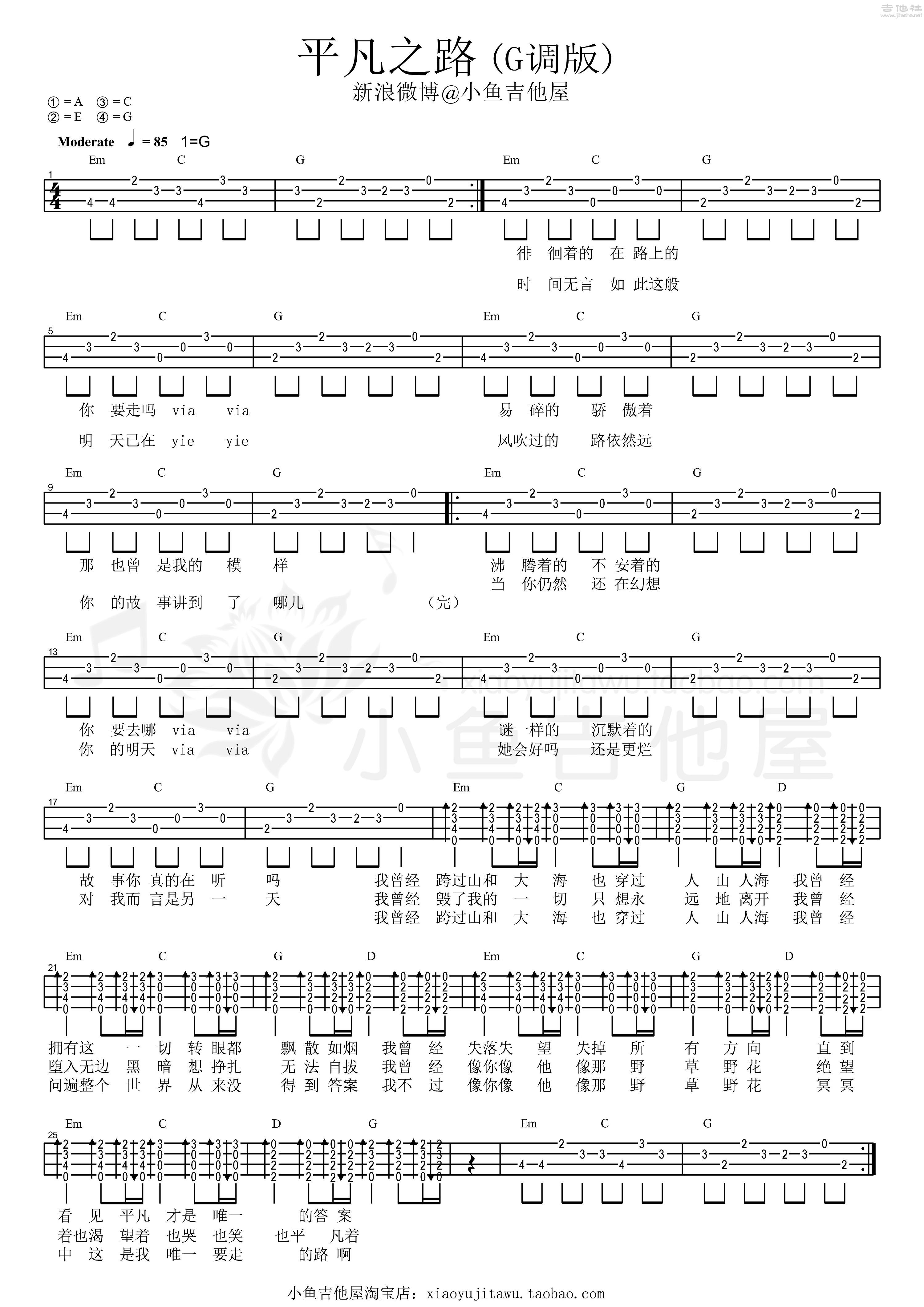 平凡之路(G调版)吉他谱(图片谱,尤克里里,弹唱,教程)_朴树_平凡之路(G调版).jpeg