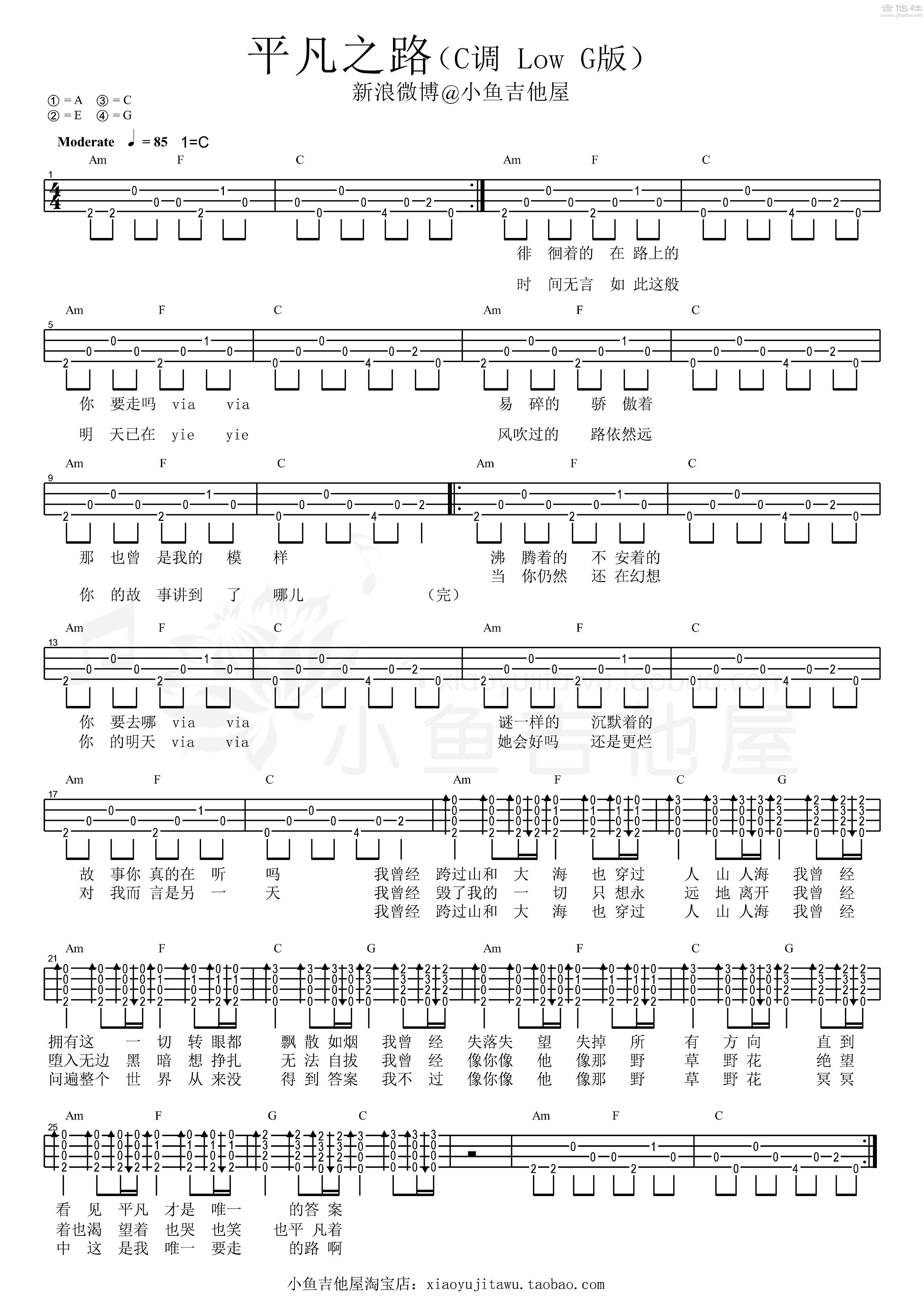 平凡之路(C调Low G版)吉他谱(图片谱,尤克里里,弹唱,教程)_朴树_平凡之路(C调Low G版).jpeg