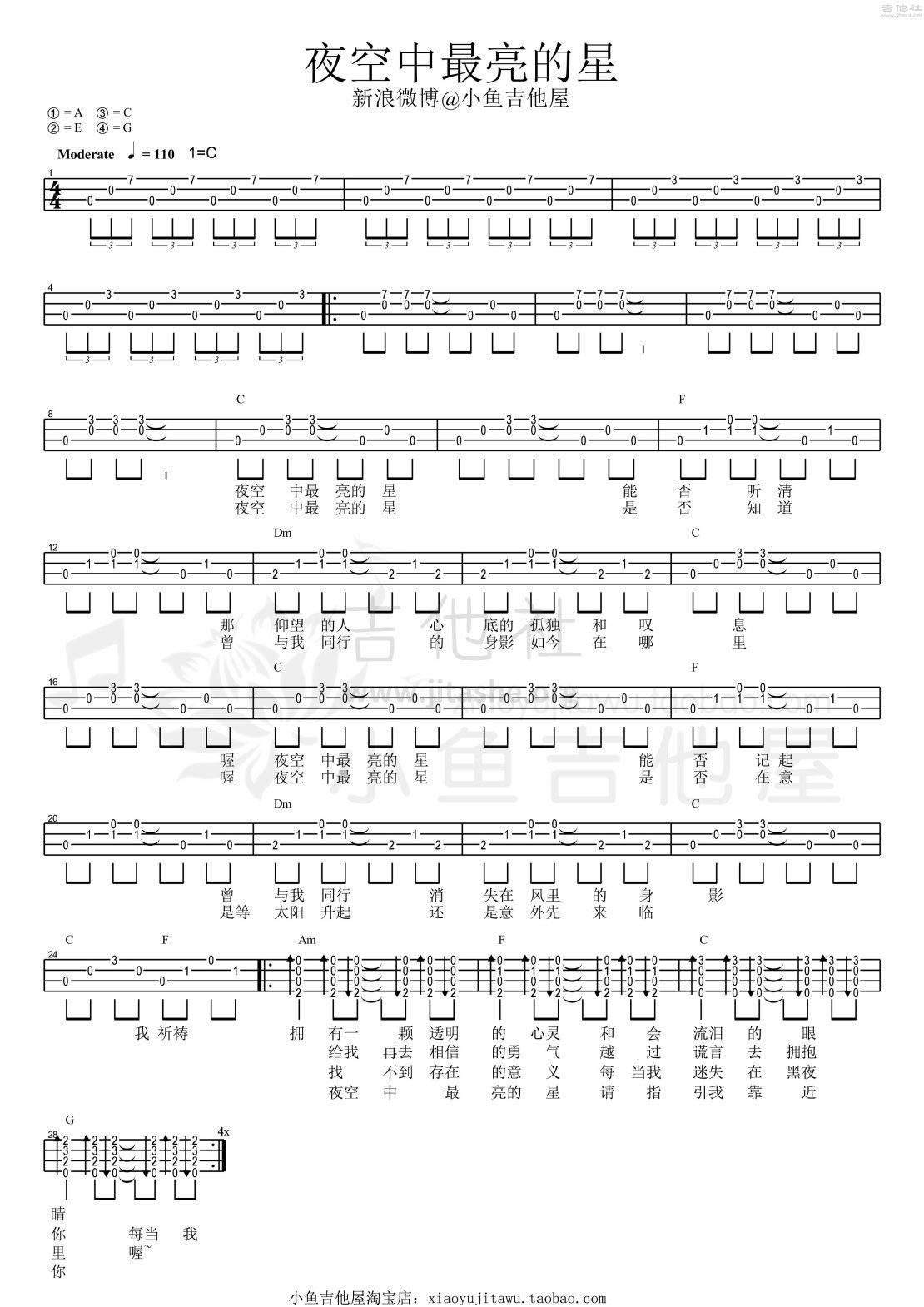 夜空中最亮的星吉他谱(图片谱,尤克里里,弹唱,教程)_逃跑计划_夜空中最亮的星.jpeg