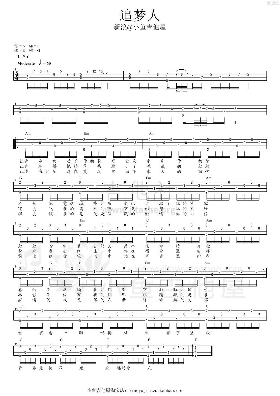 追梦人吉他谱(图片谱,尤克里里,弹唱,教程)_凤飞飞_追梦人.jpeg