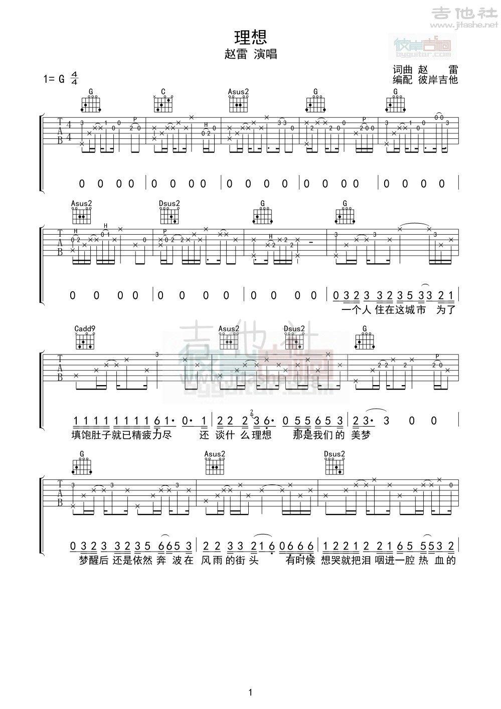 理想吉他谱(图片谱,弹唱,民谣)_赵雷(雷子)_理想1.jpg