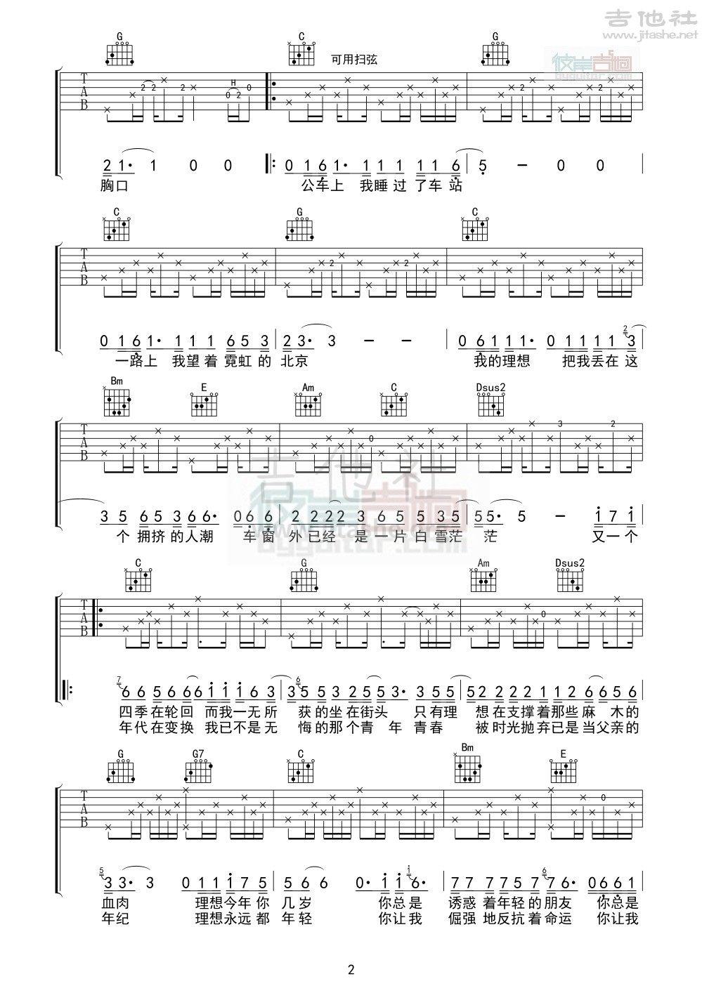 理想吉他谱(图片谱,弹唱,民谣)_赵雷(雷子)_理想2.jpg