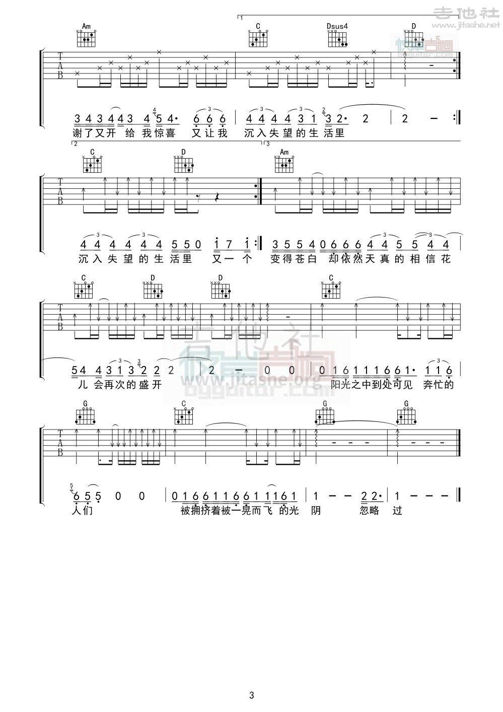 理想吉他谱(图片谱,弹唱,民谣)_赵雷(雷子)_理想3.jpg