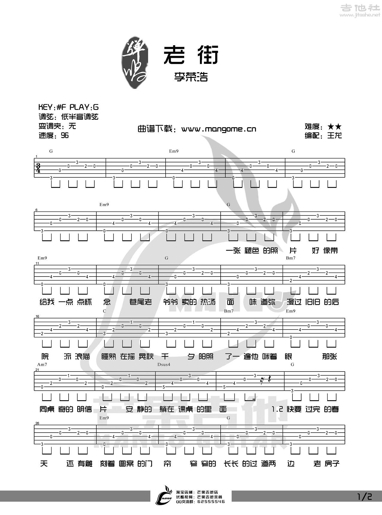 老街(指法最新编配)吉他谱(图片谱,弹唱,G调)_李荣浩_老街1