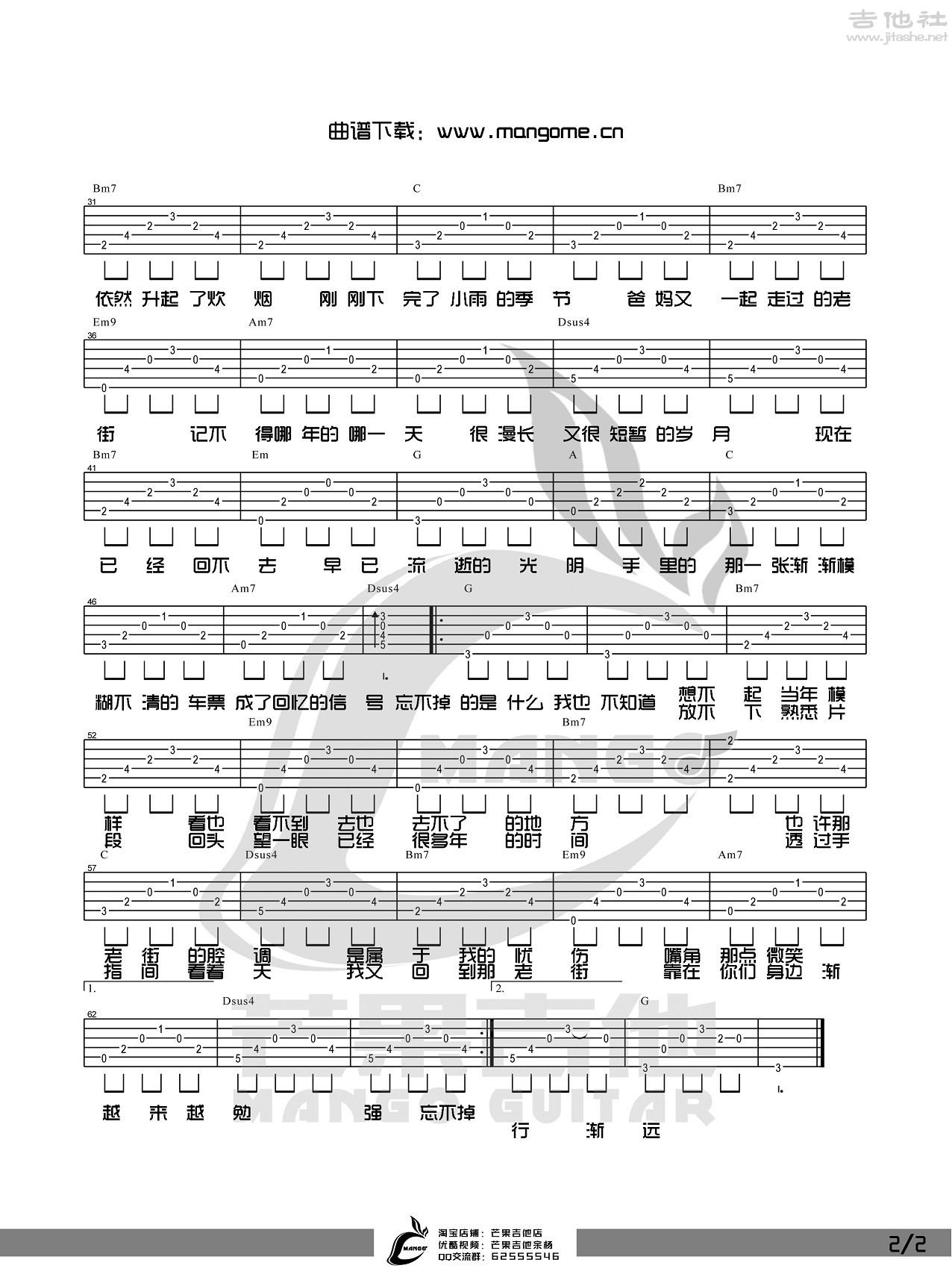 老街(指法最新编配)吉他谱(图片谱,弹唱,G调)_李荣浩_老街2