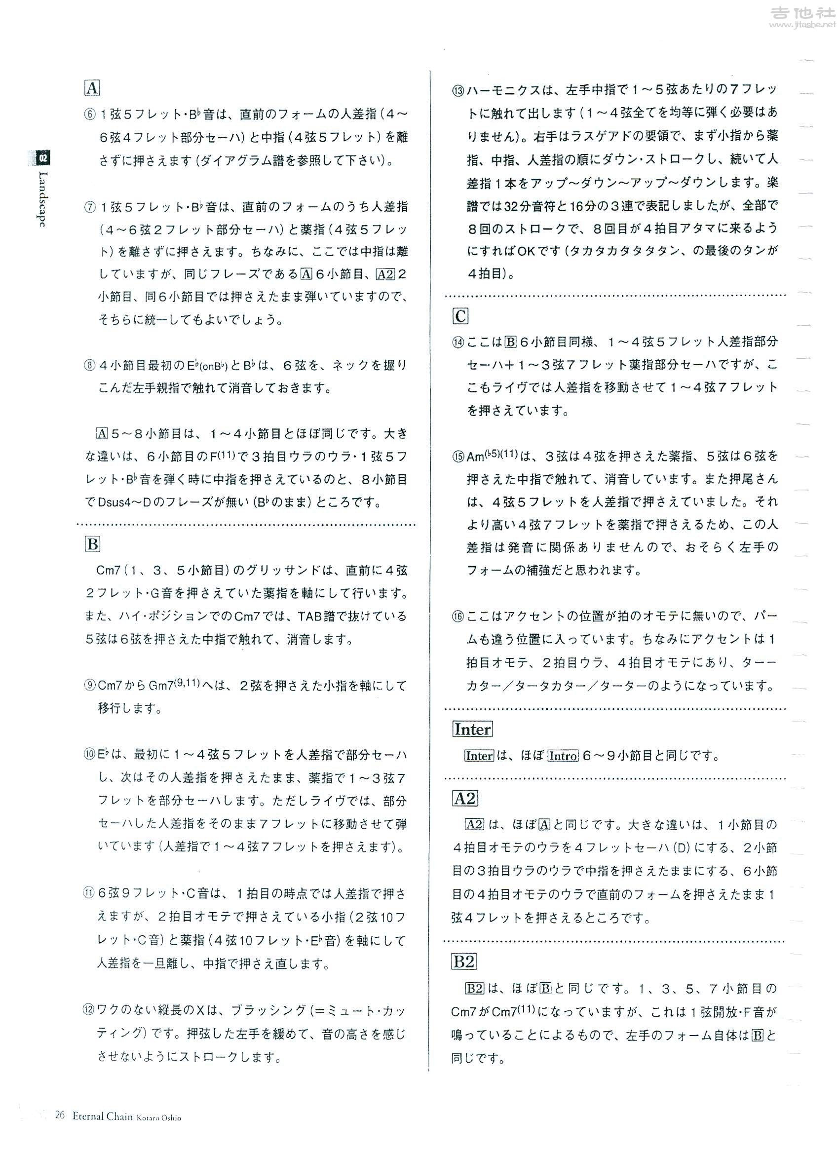 landscape吉他谱(图片谱,指弹,原版)_押尾桑(Kotaro Oshio;押尾光太郎)_Landscape-11.jpg