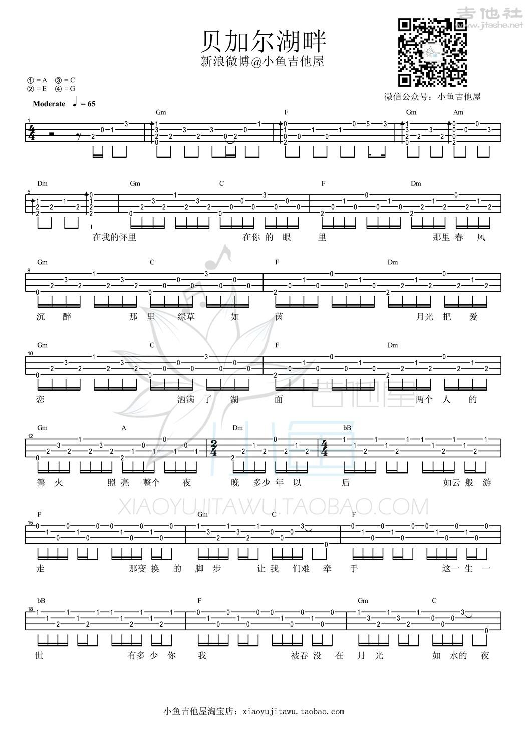 贝加尔湖畔吉他谱(图片谱,尤克里里,ukulele,小鱼吉他屋)_李健_贝加尔湖畔1_副本.jpg