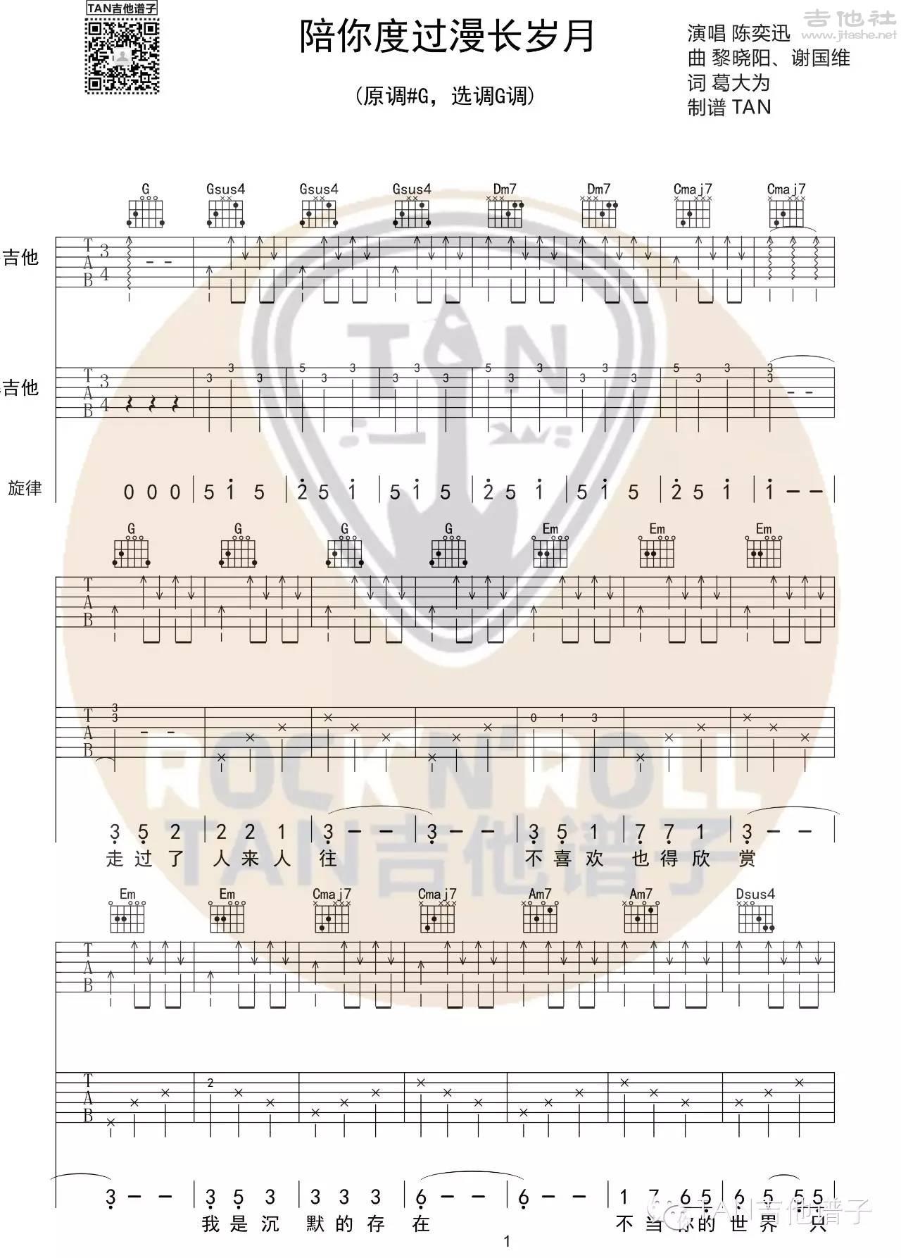 陪你度过漫长岁月(Sleep Alone)吉他谱(图片谱,弹唱)_陈奕迅(Eason Chan)_1.jpg
