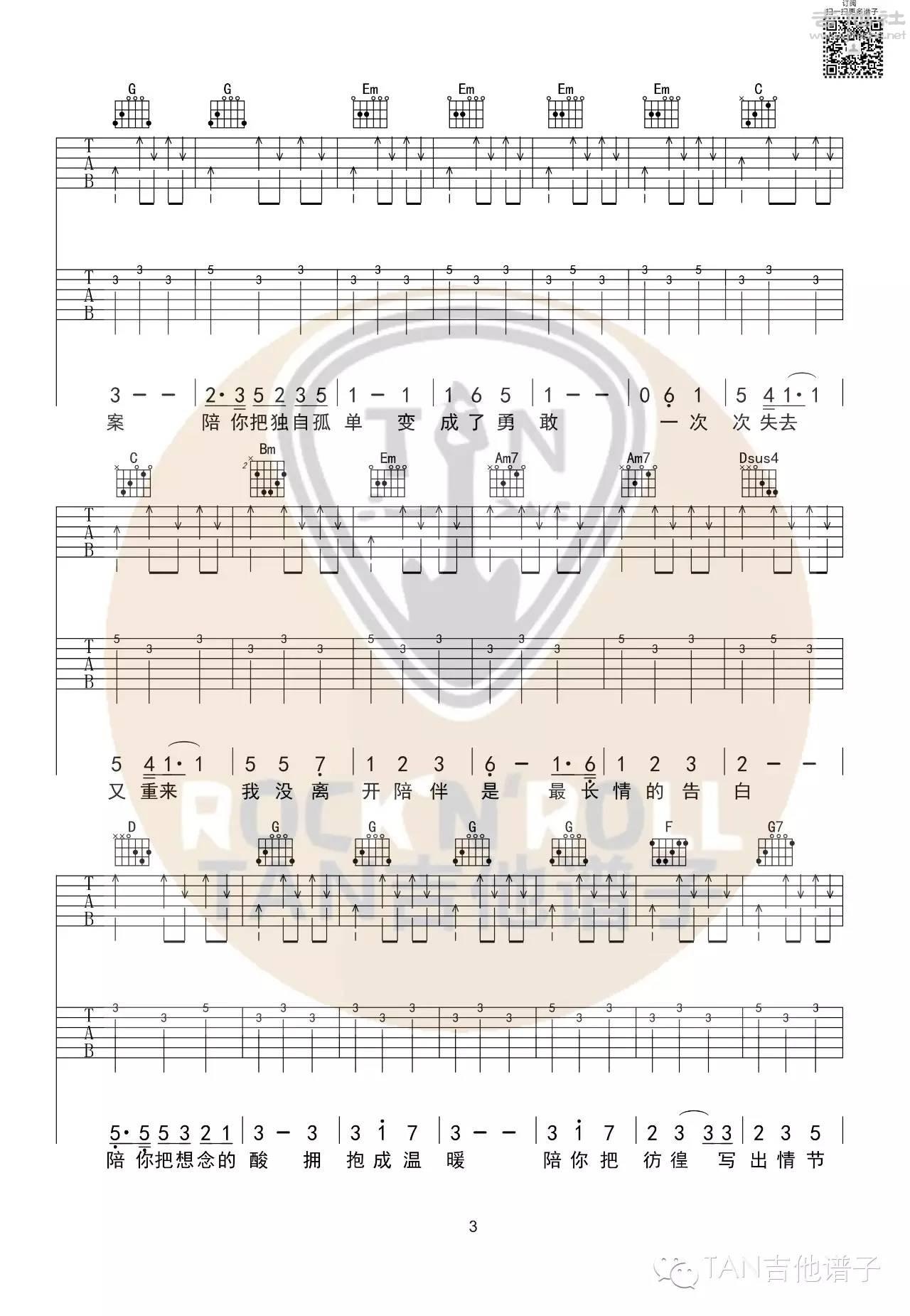 陪你度过漫长岁月(Sleep Alone)吉他谱(图片谱,弹唱)_陈奕迅(Eason Chan)_3.jpg