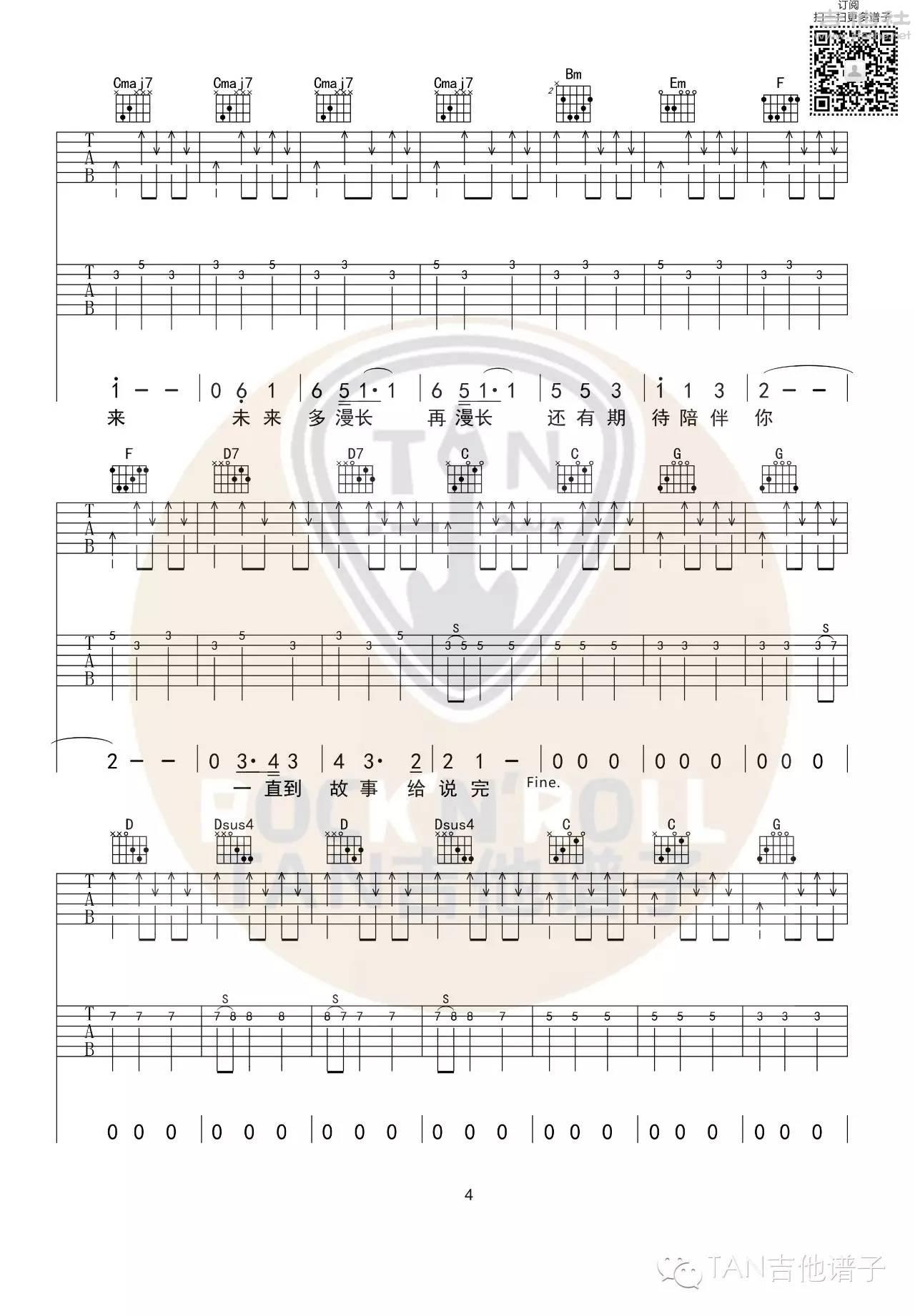 陪你度过漫长岁月(Sleep Alone)吉他谱(图片谱,弹唱)_陈奕迅(Eason Chan)_4.jpg