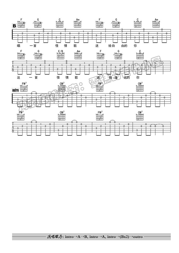 怪情歌吉他谱(图片谱,弹唱)_陈粒_2