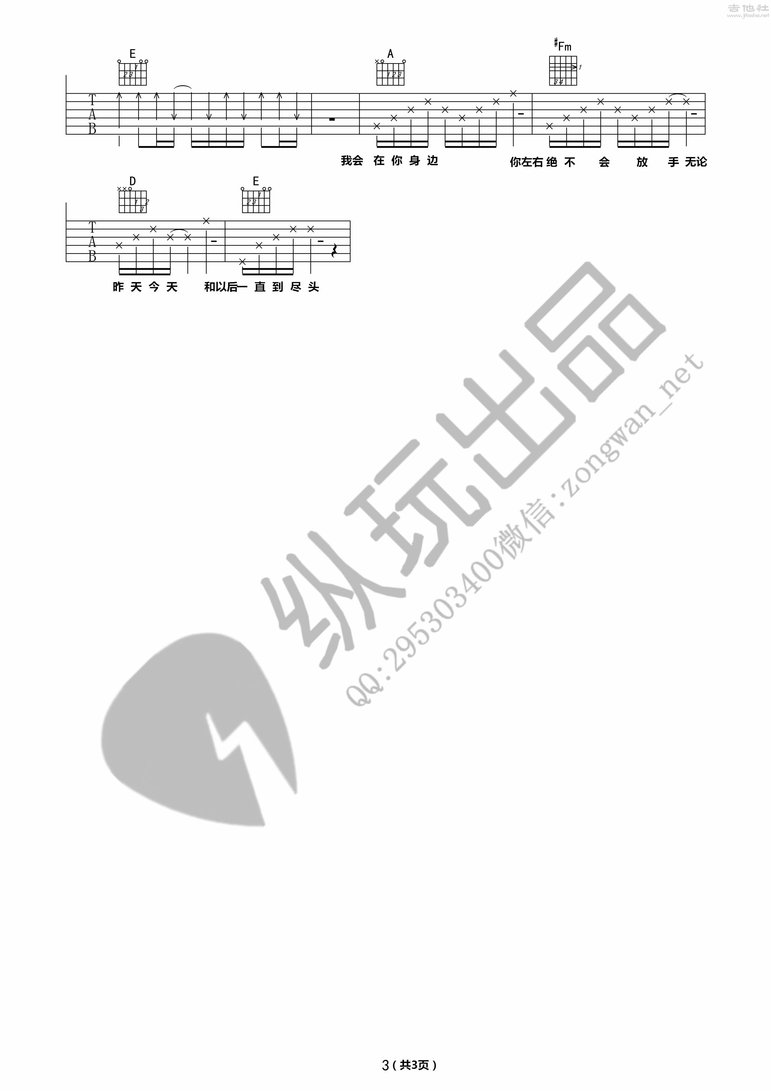 夏洛特烦恼(纵玩版)吉他谱(图片谱,弹唱)_金志文(小文;兄弟小文)_夏洛特烦恼03_副本.jpg