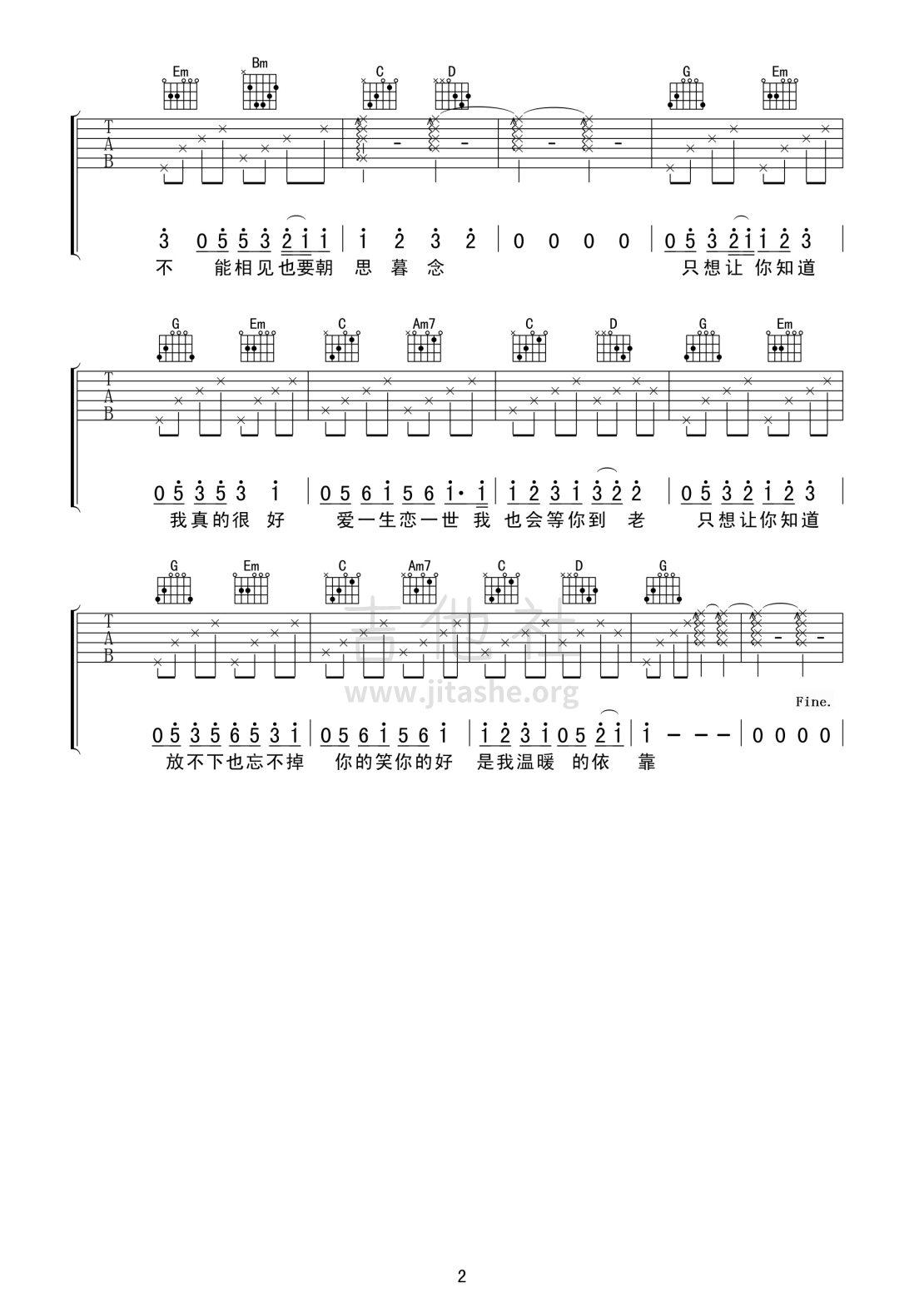 严艺丹无果专辑_等你的季节(电视剧《步步惊心》插曲)吉他谱(图片谱,弹唱)_严艺丹