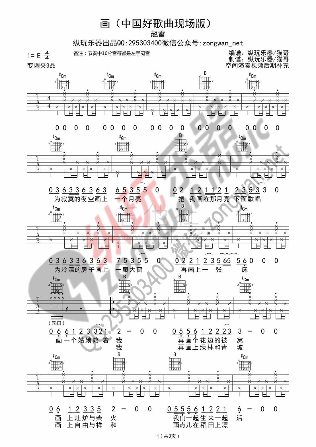画(纵玩版吉他谱 好歌曲版本)吉他谱(图片谱,弹唱,中国好歌曲)_赵雷(雷子)_画01.jpg