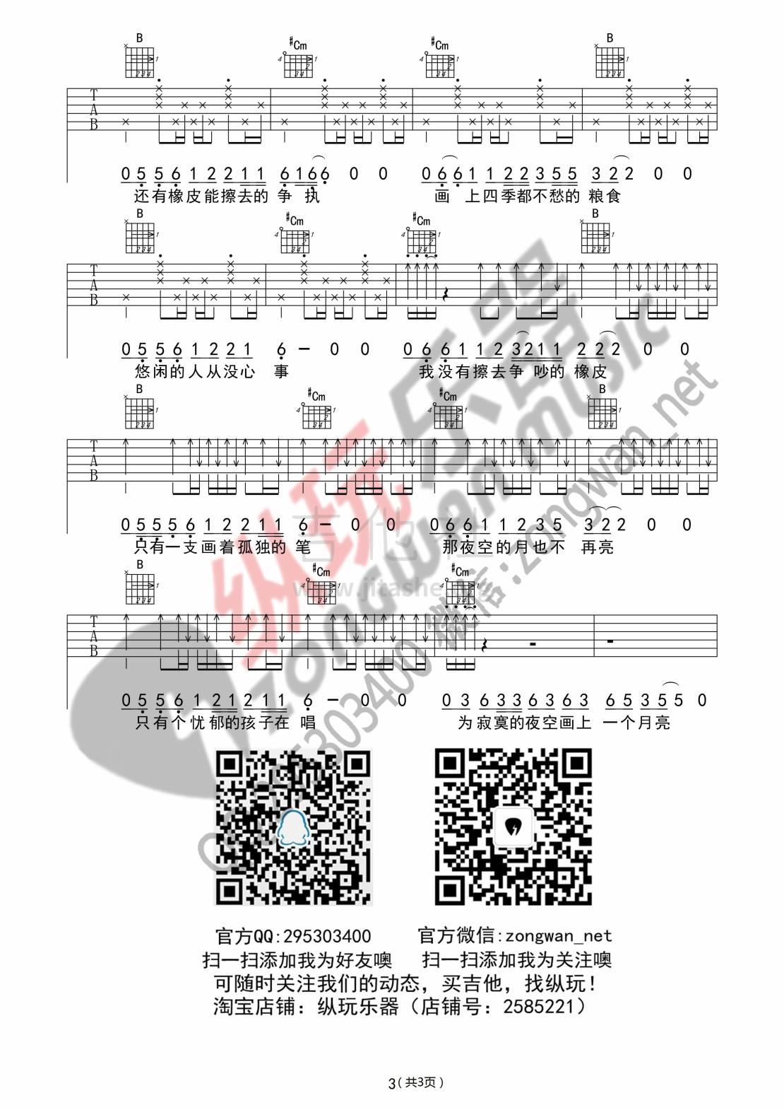画(纵玩版吉他谱 好歌曲版本)吉他谱(图片谱,弹唱,中国好歌曲)_赵雷(雷子)_画03_副本_副本.jpg