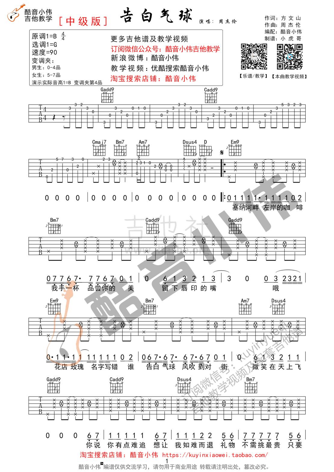 告白气球(原版带前奏间奏 酷音小伟吉他教学)吉他谱(图片谱,酷音小伟,弹唱,教学)_周杰伦(Jay Chou)_告白气球谱子01.jpg