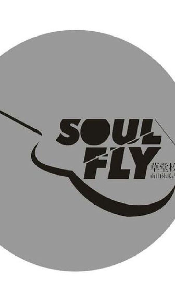 【西安建筑科技大学】soul-fly吉他社纳新啦[2D17506145B25142EFB1F87F425B1EE0.jpg]