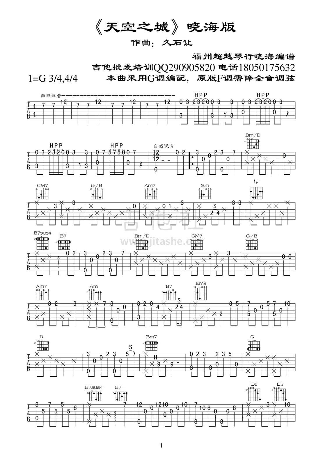 天空之城(正常调弦、接近原版)吉他谱(图片谱,独奏,泛音)_动漫游戏(ACG)_天空之城01.jpg