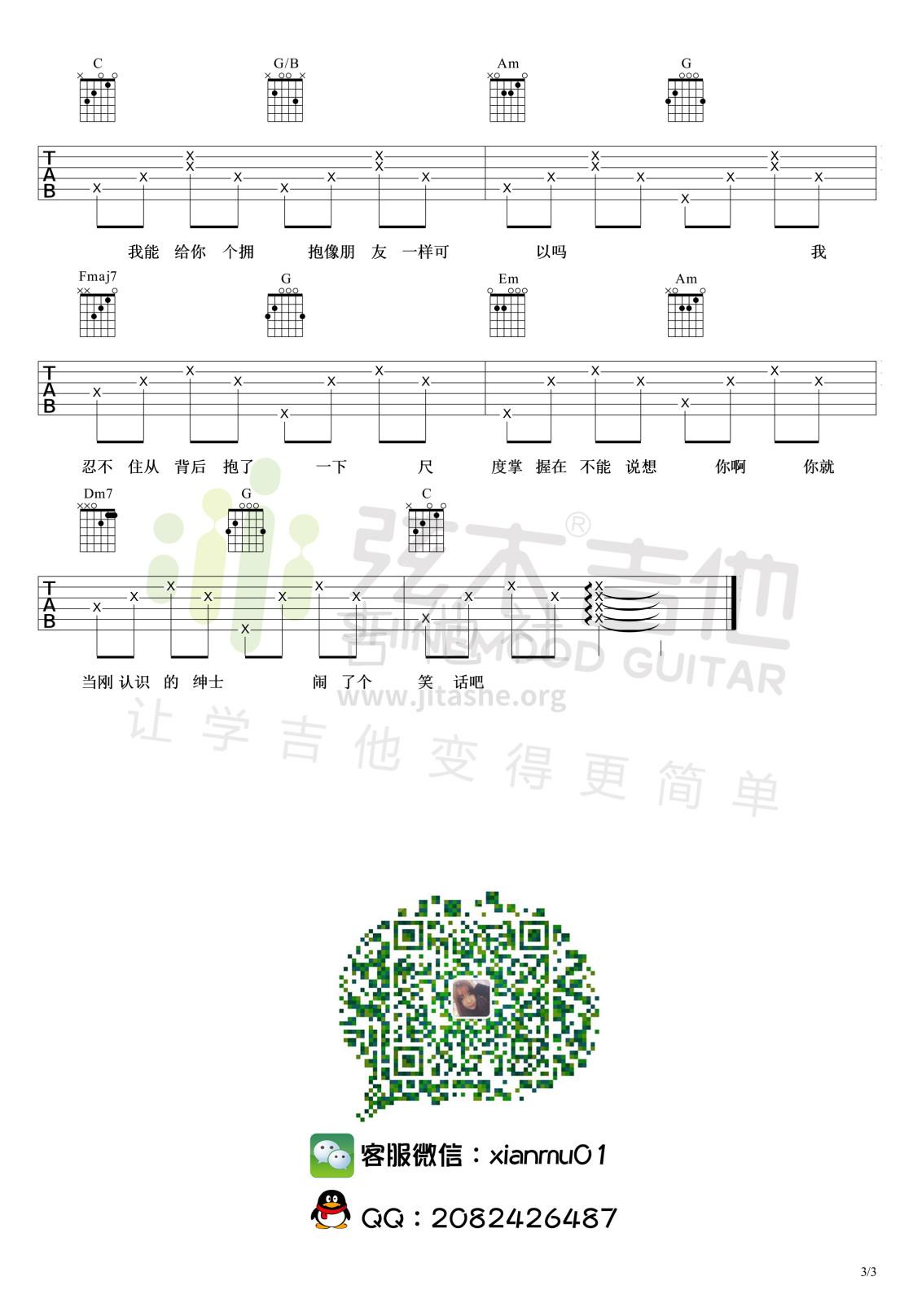 打印:绅士(弦木吉他简单弹吉他:第4期)吉他谱_