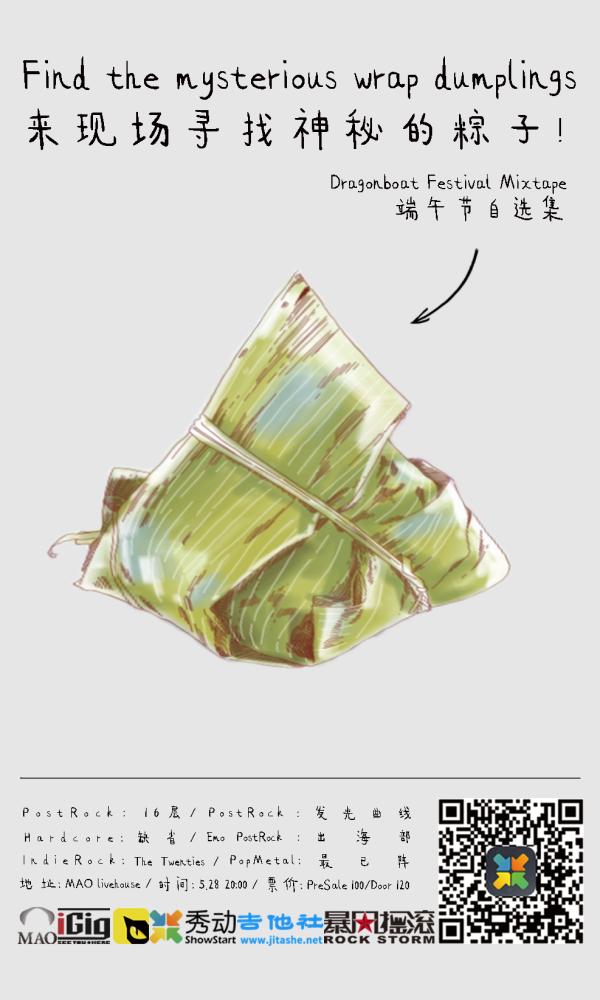 北京 5月28日来寻找神秘粽子![Poster528jitashe.png]