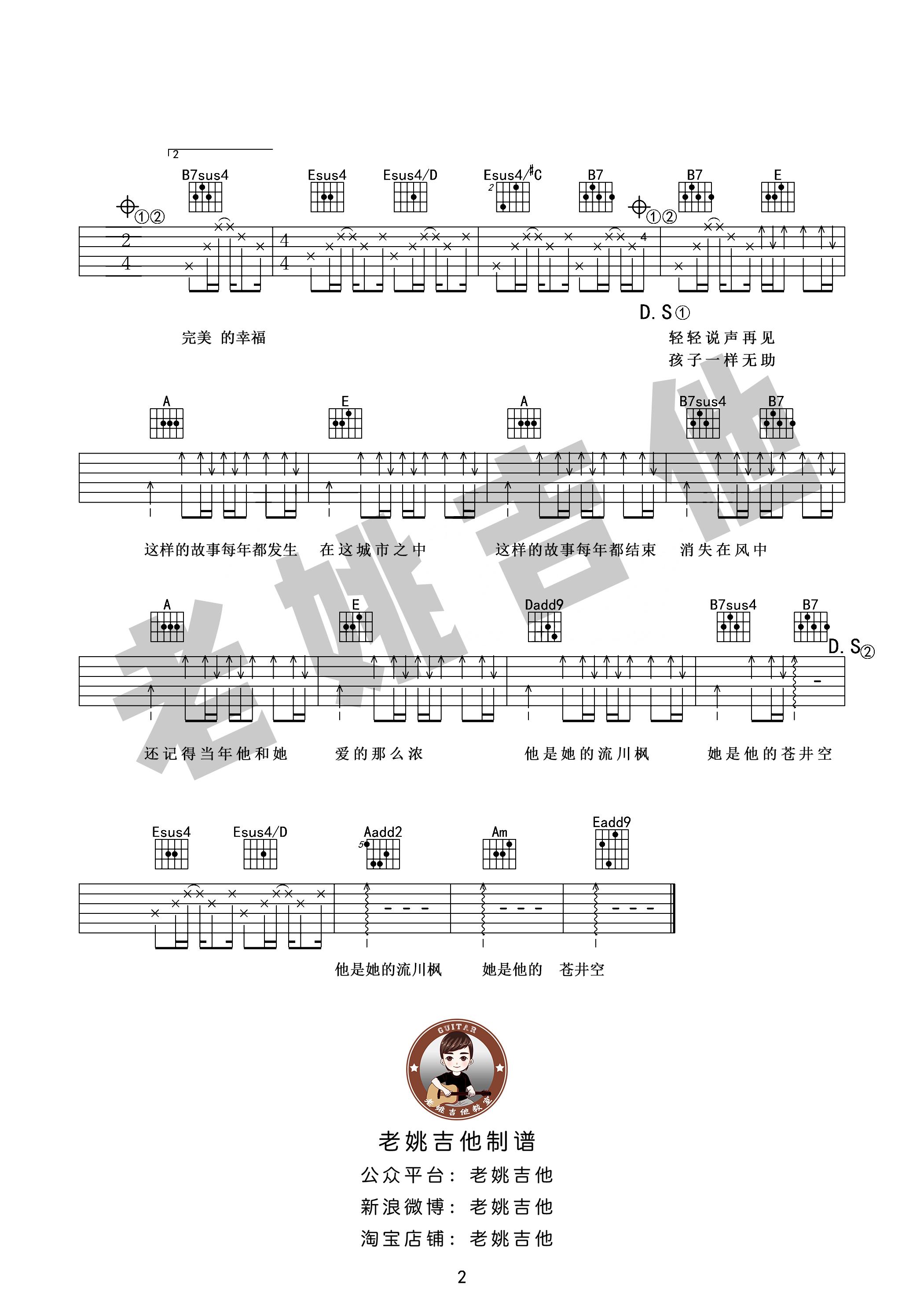 流川枫与苍井空(吉他谱+视频教学)吉他谱(图片谱,弹唱,教学,老姚吉他)_黑撒(Black Head)_流川枫与苍#Kong02.jpg