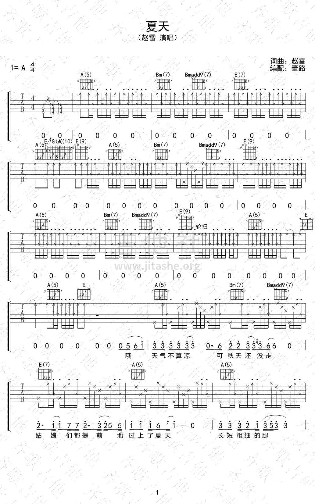 夏天吉他谱(图片谱,赵雷,夏天)_赵雷(雷子)